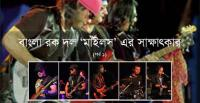 Interview with the Bangla rock-music group 'Miles' (Part 1) [Images: Miles]