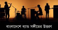 Caption: The Rising Story of Bangladeshi Band Music [Image: Tasneem Rahman]