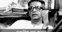 Remembering Satyajit Ray [Image: bollywoodlife.com]