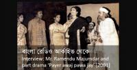 Drama 'Payer Awaj Pawa Jay' produced by Theatre and directed by Abdullah Al Mamun, 1976 [Photo: departmag.com]
