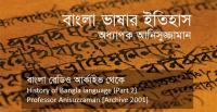 History of Bangla language - Professor Anisuzzaman [Image: thedailystar.net]