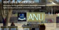 From Bangla Radio Archive - Information for prospective Bangladeshi students (Pt 1) [Photo: Obaidul Haque]