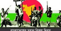 The Victory Day of Bangladesh [Image credit: Wordpress.com/Monir Akter]
