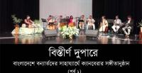 'Bistirno Duparey' - Canberra fund raising concert for the flood affected people of Bangladesh (Part 1) [Photo: Ehsan Ullah]