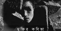 Poems of liberation [Image: Rayerbazar Boddho Bhumi/Rashid Talukder in 1971]