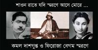If you remember me on a rainy night - In memory of Kamal Dasgupta and Feroza Begum [Images: Internet]