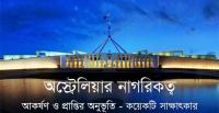 Australian citizenship - Attraction and feelings of a recent recipient [Image: Bangla Radio]