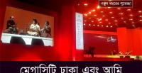 Megacity Dhaka and I [Photo: Bengal Classical Music Festival 2017/YouTube.com]
