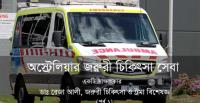Emergency Medical Care in Australia - An interview with Dr. Reza Ali (Part 1) [Image: abc.net.au]