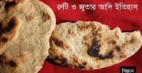 The origin of the bread and shoe [Image: wikipedia.com]