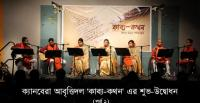 Inauguration of Canberra recitation group 'Kabbo-Kothon' (Part 2) [Photo: Shamsuddin Shafi Biplob]