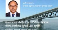 The Padma Multipurpose Bridge Project [Image: bridgeweb.com]
