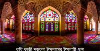 Islamic songs of poet Kazi Nazrul Islam [Image: seekershub.com]