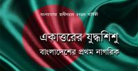 47th Independence Day of Bangladesh - War babies of 1971 are the first citizens of Bangladesh [Image: Google.com]