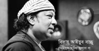 Farewell Ayub Bachchu - we will not forget you [Image: unb.com.bd]