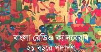 Bangla Radio Canberra enters 21st year [Image: Restaurant wall mural at 'JatraBiroti' in Gulshan, Dhaka]
