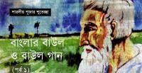The Baul saints of Bengal and their songs (Part 1) [Image: daily-sun.com]