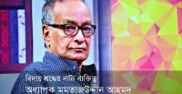 Farewell respected theatre personality Professor Momtazuddin Ahmed [Image: banglanews24.com]