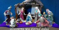 Celebration of Christmas Day in Bangladesh and abroad [Photo: Ehsan Ullah / A display in St Thomas the Apostle Catholic Primary School, Kambah, ACT]