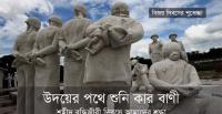 'Udoyer Pothe Shuni Kar Bani' - Our tribute on the Martyred Intellectuals Day [Image: A sculpture in Meherpur showing the execution of intellectuals by the Pakistan Army in 1971/wikipedia.org]