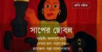 Radio Drama: 'Shaper Chhobol' (The snake bite) - Story:  Ashapurna Debi, Radio adaptaion: Naren Dutta, Production: Shukla Bandopadhay [Image: Wall mural at 'JatraBiroti' restaurant in Gulshan, Dhaka]