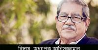 Farewell, Professor Anisuzzaman [Photo: prothomalo.com]