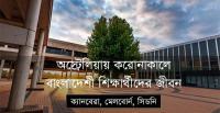 Life of Bangladeshi international students in Australia during the corona pandemic - Canberra, Melbourne, Sydney [Image: www.unsw.adfa.edu.au]