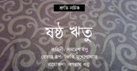 Radio drama: 'Shoshtho Writu' (Sixth Season) [Image: Ehsan Ullah]