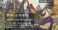 'Jibon o Sangskriti' - Exploring the influence of human gene on human culture - Part 2: Some unknown facts on the origin and evolution of 'Bangla' language [Image: thedailystar.net/Sarah Anjum Bari/How the Persian language seeped into Bengali/The tale of Laili and Majnu]