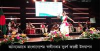 Commemoration: 50th anniversary of Bangladesh independence celebration in Canberra, Australia (Part 2) [Photo: Ehsan Ullah]