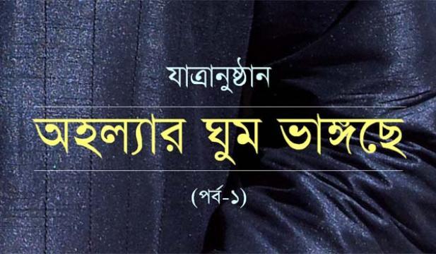 Jatra: 'ahollyar ghum bhangchhey' - Part 1