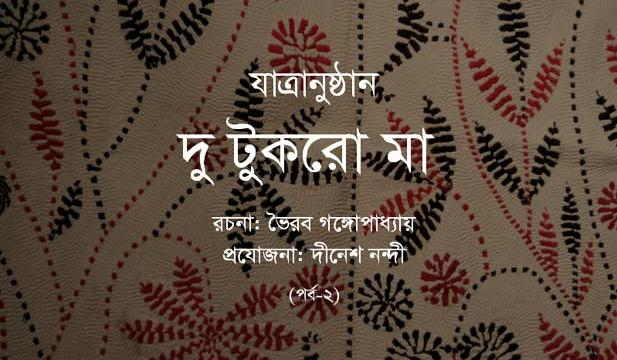 Jatra: 'du tukro ma'  - Part 2 [Image: Tapestry exhibition at the Bengal Gallery of Fine Arts]