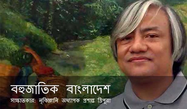 Multinational Bangladesh - Interview of anthropologist Professor Prashanta Tripura [Image: bdnews24.com]