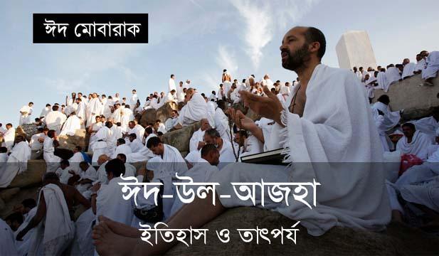 'Eid al-Adha' - the history and importance [Image: middleeastpress.com]