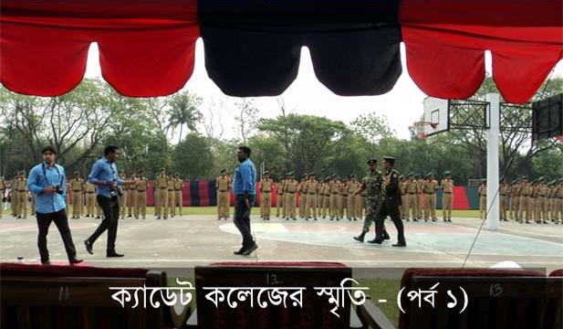 Cadets prepare for parade at the 50th Anniversary celebration of Rajshahi Cadet College (12 March 2016) [Photo: Ehsan Ullah]