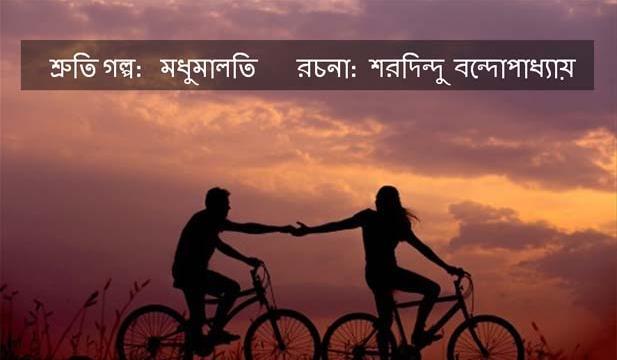 Bangla short story 'Modhumaloti' written by Sharadindu Bandopadhay [Image: visualhunt.com]