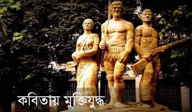 The liberation war through poems [Image: Ittefaq.com.bd]