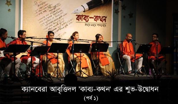 Inauguration of Canberra recitation group 'Kabbo-Kothon' (Part 1) [Photo: Shamsuddin Shafi Biplob]