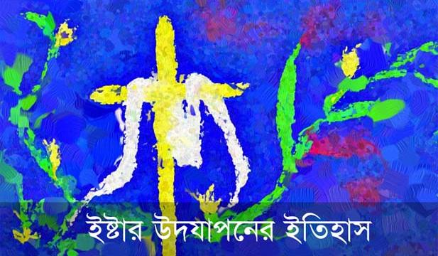 A brief history of the celebration of Easter [Art work: Jharna Purification]