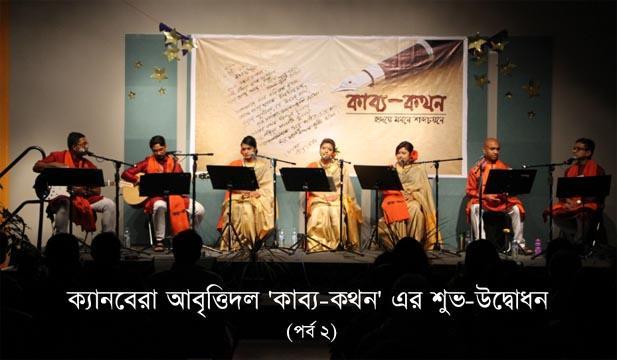 Inauguration of Canberra recitation group 'Kabbo-Kothon' (Part 2) [Photo: Shamsuddin Shafi Biplob]