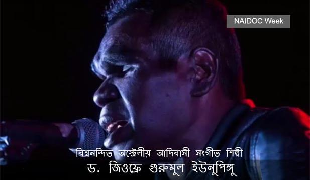 World renowned Indigenous Australian singer Dr. Geoffrey Gurrumul Yunupingu [Image: YouTube.com]