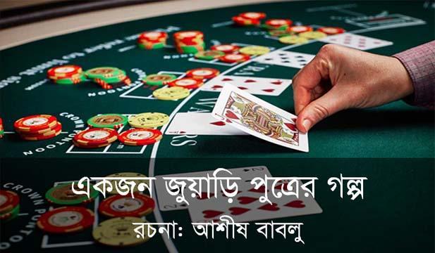 'Ekjon Juary Putrer Golpo' written by Ashis Bablu [Image: bangla-sydney.com]