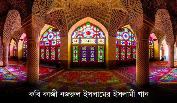 Islamic songs of poet Kazi Nazrul Islam [Image: seekershub.com]