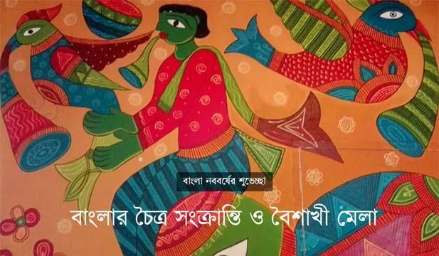 'Banglar Chaitra Shongkranti o Boishakhi Mela' [Photo: Ehsan Ullah]