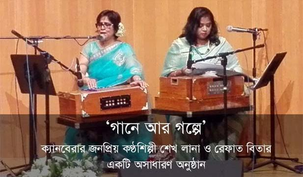 'Gane aar Golpe' - a concert by Canberra singers Sheikh Lana and Refat Bita [Photo: Ehsan Ullah]
