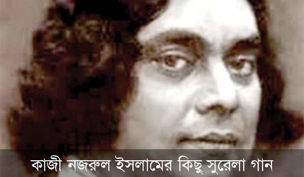 Some melodious songs of Kazi Nazriul Islam [Image: observerbd.com]