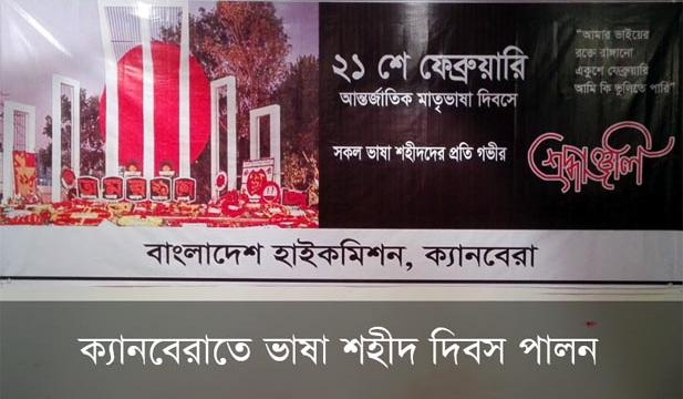 Observance of the 'Language Martyrs Day' in Canberra [Image: Bangla Radio Canberra]