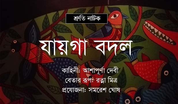 Radio Drama 'Jaiga Bodol' - Story: Ashapurna Devi, Radio adaptation: Ratna Mitra, Production: Shomoresh Ghosh [Image: Wall mural at 'JatraBiroti' restaurant in Gulshan, Dhaka]