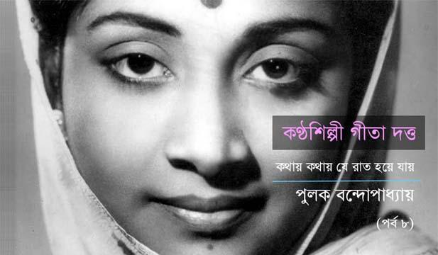 Singer Geeta Dutt - 'Kothae Kothae Je Raat Hoey Jae' - Pulak Bandopadhay (Part 8) [Image: Geeta Dutt/upperstall.com]