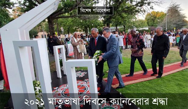 Canberra pays tribute on Mother Language Day [Photo: Bangladesh High Commission, Canberra, Australia]